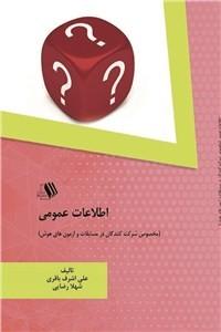 نسخه دیجیتالی کتاب اطلاعات عمومی