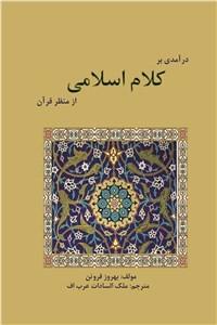نسخه دیجیتالی کتاب درآمدی بر کلام اسلامی از منظر قرآن