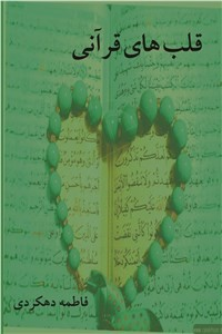 نسخه دیجیتالی کتاب قلب های قرآنی
