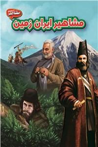 نسخه دیجیتالی کتاب مشاهیر ایران زمین