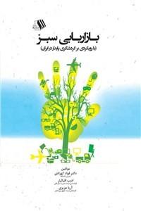 نسخه دیجیتالی کتاب بازاریابی سبز - با رویکردی بر گردشگری پایدار در ایران