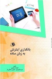 نسخه دیجیتالی کتاب بانکداری اینترنتی به زبان ساده