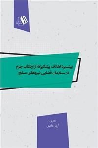 نسخه دیجیتالی کتاب پیشبرد اهداف پیشگیرانه از ارتکاب جرم در سازمان قضایی نیروهای مسلح