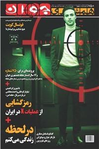 نسخه دیجیتالی کتاب همشهری جوان شماره 750