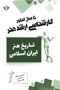 نسخه دیجیتالی کتاب تاریخ هنر ایران اسلامی - 5 سال کنکور کارشناسی ارشد هنر