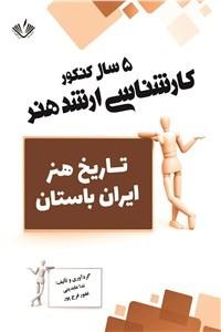 نسخه دیجیتالی کتاب تاریخ هنر ایران باستان - 5 سال کنکور کارشناسی ارشد هنر