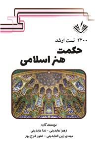 نسخه دیجیتالی کتاب 2200 تست ارشد حکمت هنر اسلامی