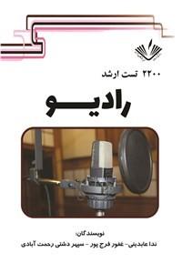 نسخه دیجیتالی کتاب 2200 تست ارشد رادیو