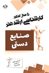 نسخه دیجیتالی کتاب صنایع دستی - 5 سال کنکور کارشناسی ارشد هنر