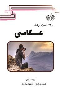 نسخه دیجیتالی کتاب 2200 تست ارشد عکاسی