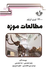 نسخه دیجیتالی کتاب 2200 تست ارشد مطالعات موزه