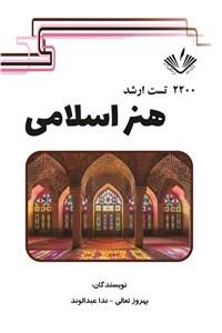 نسخه دیجیتالی کتاب 2200 تست ارشد هنر اسلامی