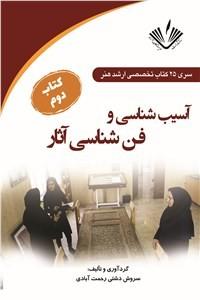 نسخه دیجیتالی کتاب آسیب شناسی و فن شناسی آثار - جلد 2