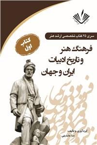 نسخه دیجیتالی کتاب فرهنگ هنر و تاریخ ادبیات ایران و جهان - جلد 1