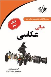 نسخه دیجیتالی کتاب مبانی عکاسی - جلد 9