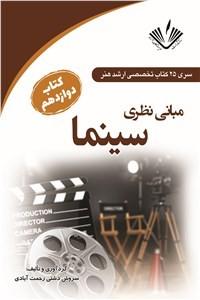 نسخه دیجیتالی کتاب مبانی نظری سینما - جلد 12