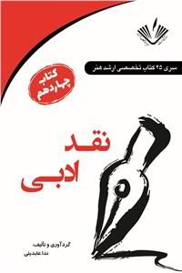 نسخه دیجیتالی کتاب نقد ادبی - جلد 14