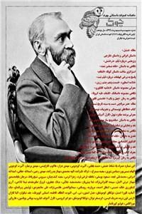 نسخه دیجیتالی کتاب ماهنامه ادبیات داستانی چوک شماره 126