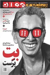 نسخه دیجیتالی کتاب هفته نامه همشهری جوان شماره 748