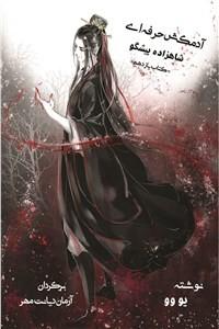 نسخه دیجیتالی کتاب آدمکش حرفه ای - شاهزاده پیشگو (جلد یازدهم)