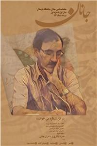 نسخه دیجیتالی کتاب ماهنامه ادبی جانان - سال اول - شماره اول - مرداد 99