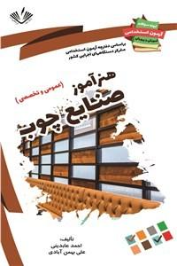 نسخه دیجیتالی کتاب هنرآموز صنایع چوب - عمومی و تخصصی