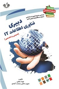 نسخه دیجیتالی کتاب دبیری فناوری اطلاعات IT - عمومی و تخصصی
