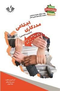 نسخه دیجیتالی کتاب مددکاری اجتماعی - عمومی و تخصصی
