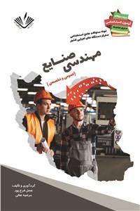 نسخه دیجیتالی کتاب مهندسی صنایع - عمومی و تخصصی