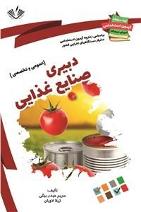 نسخه دیجیتالی کتاب دبیری صنایع غذایی - عمومی و تخصصی