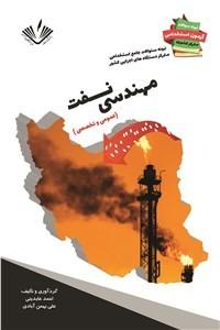 نسخه دیجیتالی کتاب مهندسی نفت - عمومی و تخصصی