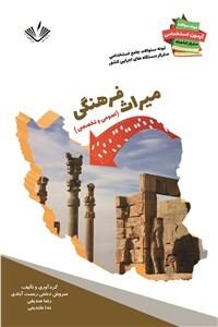 نسخه دیجیتالی کتاب میراث فرهنگی - عمومی و تخصصی