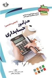 نسخه دیجیتالی کتاب هنرآموز حسابداری - عمومی و تخصصی