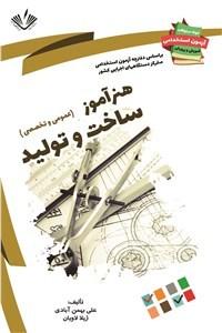 نسخه دیجیتالی کتاب هنرآموز ساخت و تولید - عمومی و تخصصی