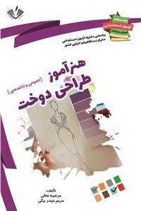 نسخه دیجیتالی کتاب هنرآموز طراحی دوخت - عمومی و تخصصی