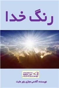 نسخه دیجیتالی کتاب رنگ خدا