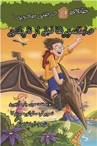 نسخه دیجیتالی کتاب خانه ی درختی جادویی - دایناسورها قبل از تاریکی - جلد 1