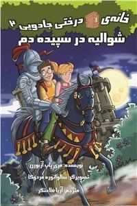 نسخه دیجیتالی کتاب خانه ی درختی جادویی - شوالیه در سپیده دم - جلد 2