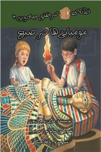 نسخه دیجیتالی کتاب خانه ی درختی جادویی - مومیایی ها در صبح - جلد 3