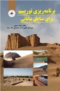 نسخه دیجیتالی کتاب برنامه ریزی توریسم برای مناطق بیابانی