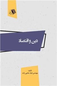 نسخه دیجیتالی کتاب دین و اقتصاد