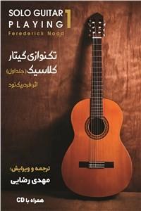 نسخه دیجیتالی کتاب تکنوازی گیتار کلاسیک - جلد اول