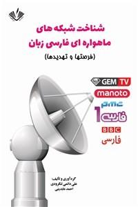 نسخه دیجیتالی کتاب شناخت شبکه های ماهواره ای فارسی زبان - فرصتها و تهدیدها