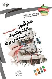 نسخه دیجیتالی کتاب هنرآموز الکتروتکنیک مهندسی برق - عمومی و تخصصی