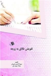 نسخه دیجیتالی کتاب تفویض طلاق به زوجه