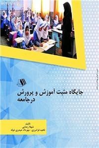 نسخه دیجیتالی کتاب جایگاه مثبت آموزش و پرورش در جامعه
