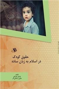 نسخه دیجیتالی کتاب حقوق کودک در اسلام به زبان ساده