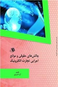 نسخه دیجیتالی کتاب چالش های حقوقی و موانع اجرایی تجارت الکترونیک