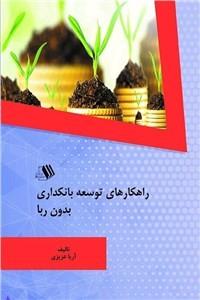 نسخه دیجیتالی کتاب راهکارهای توسعه بانکداری بدون ربا