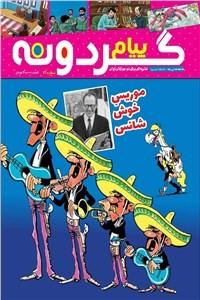 نسخه دیجیتالی کتاب ماهنامه پیام گردونه شماره 19 بهمن ماه 99